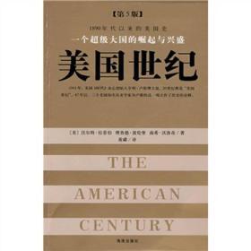 美国世纪:一个超级大国的崛起与兴盛