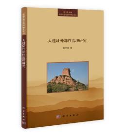 中国大遗址保护博士论丛:大遗址外部性治理研究