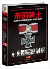 帝国骑士(第2卷):二战时期德国最高战功勋章获得者全传