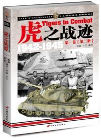 虎之战迹:第一卷(第二册)