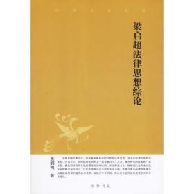 梁启超法律思想综论---中华文史新刊