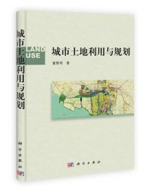 城市土地利用与规划