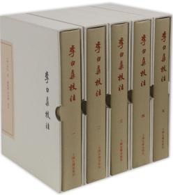 李白集校注(典藏本)(套装共5册) (繁体中文) (精装全新未拆封)