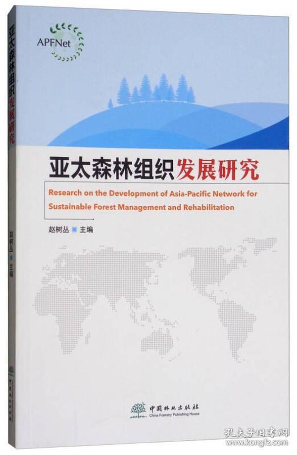 亚太森林组织发展研究