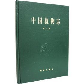 中国植物志(第2卷)
