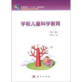 学前儿童科学教育 李维金 第二版 9787030336866 科学出版社