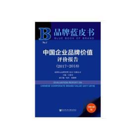 品牌蓝皮书:中国企业品牌价值评价报告(2017~2018)