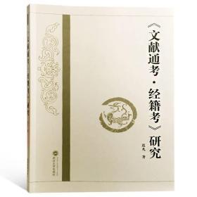 《文献通考·经籍考》研究武汉大学连凡9787307198838
