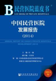 民营医院蓝皮书:中国民营医院发展报告(2014)