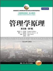 管理学原理 英文版·第七版