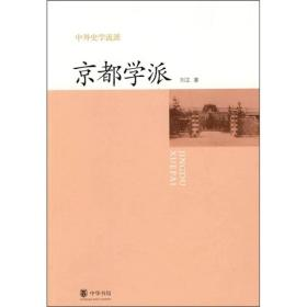 京都学派:中外史学流派