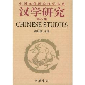 汉学研究:第八集——中国文化研究汉学书系
