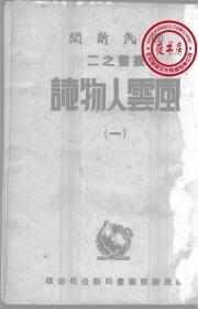 风云人物志-一-1942年版-(复印本)-国民新闻丛书