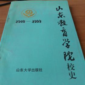 山东教育学院校史.1948-1993