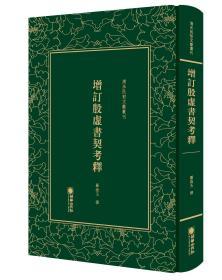 增订殷虚书契考释---清末民初文献丛刊   朝华出版社