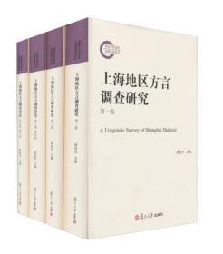 上海地区方言调查研究(套装共4册)(附光盘)