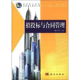 """高等职业教育""""十二五""""规划教材·高职高专建筑工程技术专业精品课程系列教材:招投标与合同管理"""