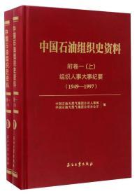 中国石油组织史资料(附卷1):组织人事大事纪要(1949-1997 套装上下册)