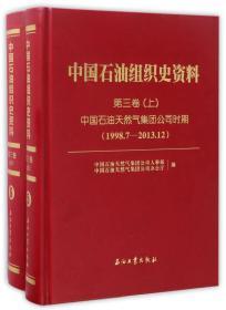 中国石油组织史资料:中国石油天然气集团公司时期(第3卷 1998.7-2013.12 套装上下册)