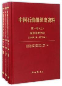中国石油组织史资料:国家部委时期(第1卷 1949.10-1970.6 套装上中下册)