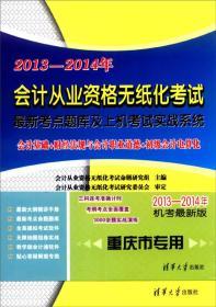 2013-2014年会计从业资格无纸化考试最新考点题库及上机考试实战系统