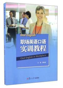 【二手包邮】职场英语口语实训教 杨咏波 复旦大学出版社