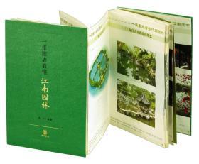 送书签lt-9787101112504-一张图看表看懂江南园林