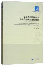 全球价值链视角下中国产业转型升级研究
