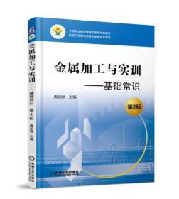 金属加工与实训 基础常识(第2版)