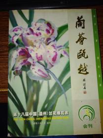【兰荟瓯越 第十八届中国(温州)兰花博览会】2008会刊【品如图】
