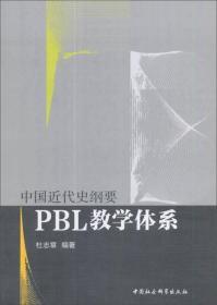 中国近代史纲要PBL教学体系