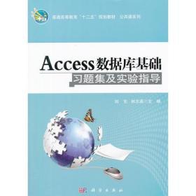 正版Access数据库基础习题集及实验指导ZB9787030339522-满168元包邮,可提供发票及清单,无理由退换货服务