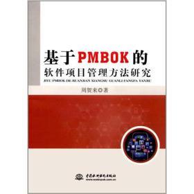 基于PMBOK的软件项目管理方法研究