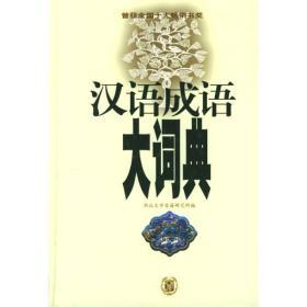 汉语成语大词典---汉语工具书