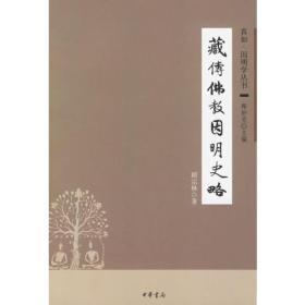 藏传佛教因明史略