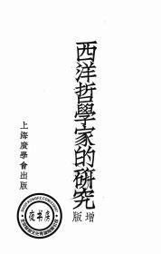 西洋哲学家的研究-1933年版-(复印本)