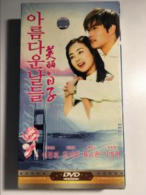 美丽的日子 连续剧 dvd 11碟 电视剧 韩剧 李秉宪 崔智友