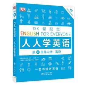 高级练习册/DK新视觉 English for Everyone 人人学英语第4册