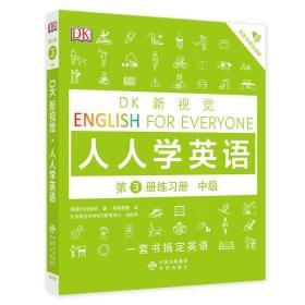 中级练习册/DK新视觉 English for Everyone 人人学英语第3册