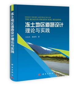 冻土地区道路设计理论及实践