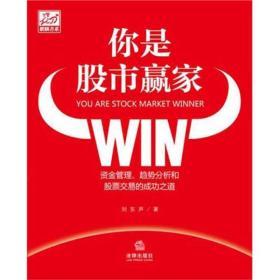 你是股市赢家:资金管理、趋势分析和股票交易的成功之道