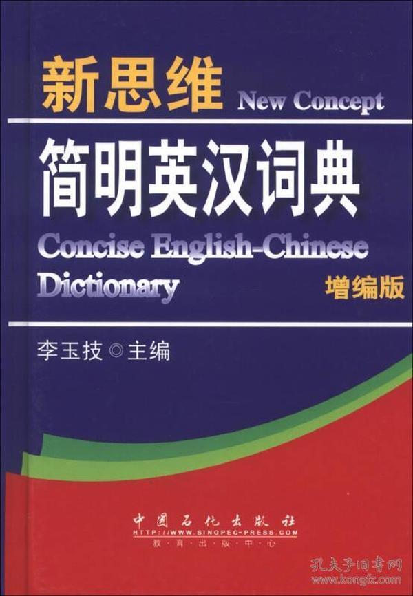 新思维简明英汉词典(增编版)