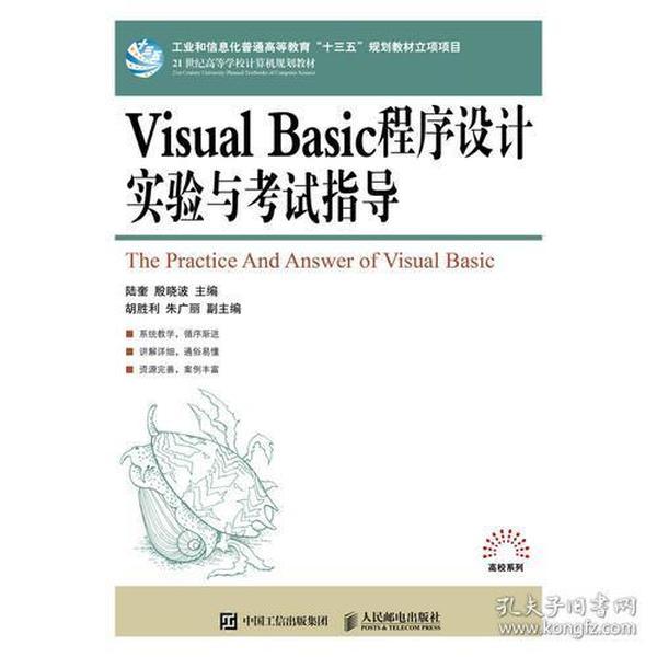 Visual Basic程序设计实验与考试指导