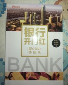 正版 银行开门红:凝心聚力铸团队