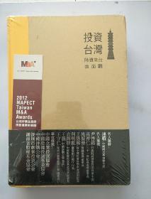 投资台湾(未拆封)精装本
