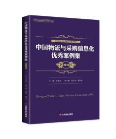 中国物流与采购信息化优秀案例集