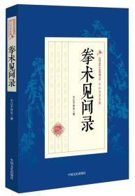 拳术见闻录/民国武侠小说典藏文库·平江不肖生卷
