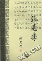 孔见集---南开史学家论丛.第二辑