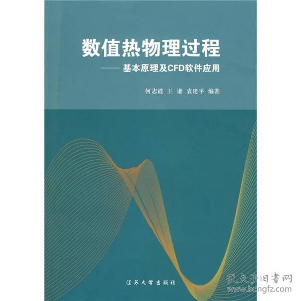 数值热物理过程:基本原理及CFD软件应用 何志霞 王谦 袁建平 江苏