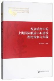 正版】发展转型中的上海国际航运中心建设理论探索与实践